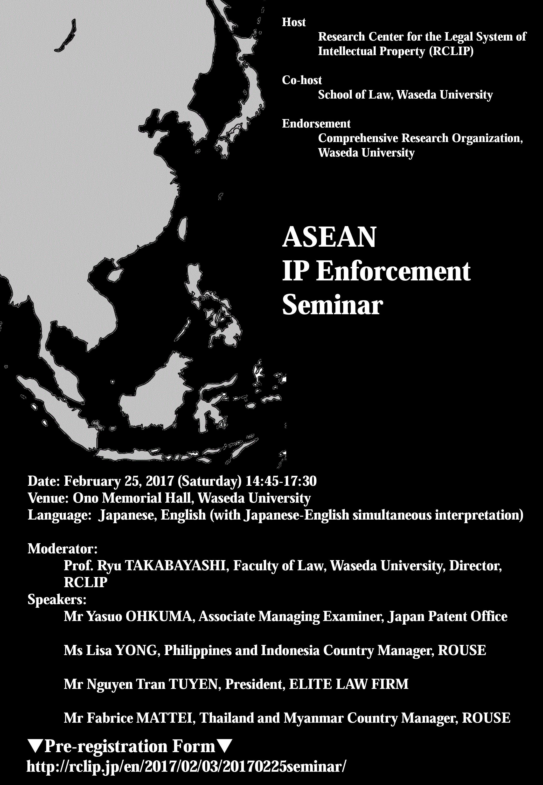 RCLIP Waseda Univ. ASEAN IP Seminar