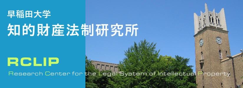 早稲田大学知的財産法制研究所[RCLIP]
